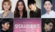뮤지컬 '오디너리데이즈' 오는 9월 한국 개막, 김지철·이창용·박혜나 외 캐스팅 공개