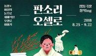 정동극장, 창작ing 시리즈 라인업…첫 번째 '판소리 오셀로'