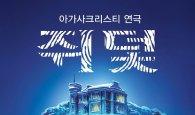 연극 '쥐덫' 새로운 캐스트와 앙코르 공연 확정…오는 9월 관객 만난다