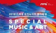 오는 7일, 노부스콰르텟·콘트라베이시스 성민제 등 아티스트 참여…'2018 스페셜 뮤직&아트 페스티벌' 관전 포인트는