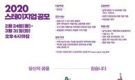 CJ문화재단, '2020년 대중문화 창작자 공모' 개시