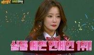 스스로 김태희 전지현 미모로 다 이긴다는 배우