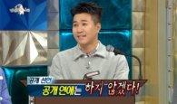김종민, 공개 연애 안 한다 선언? 이유 알고보니…