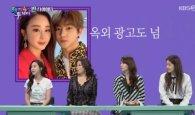 """함소원, 남편 진화 연예인 병? """"지하철 광고도 욕심"""""""
