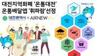 에어뉴, 대전시 온통대전 배달플랫폼 '휘파람' 선정