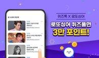 퀴즈톡X로또싱어 이벤트, '로또싱어' 퀴즈 풀고 가입해 3만 포인트 받자!
