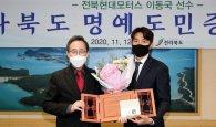 '라이온 킹' 이동국에게 전북 명예도민증 수여