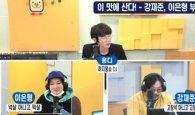 """이은형, ♥<em>강재준과</em> 첫만남? """"윤계상·이제훈 닮아"""""""