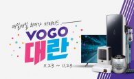 라이브커머스 쇼핑 '보고(VOGO)', 대란 퍼레이드 라이브 방송 예고