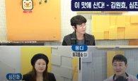 """<em>심진화</em>, 요즘 수입 늘었다? """"김원효 궁금해 해"""""""
