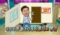 "<em>김광현</em> 밀실 보관중인 뼛조각 ""초심 다지기"""