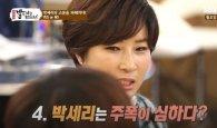 """박세리 """"'성형중독'? '주폭설'? 억울해!"""" 검색어 톱3 결혼·이혼·재산"""