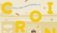 <em>남보라X빅스</em> 한상혁 '크루아상' 1월 개봉, 풋풋한 청춘의 순간