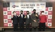 """(주)바모센트 'J88포커', 마인드스포츠 홀덤 '2021년 J88PT' 국제경기 개최... 총상금 """"88억"""""""