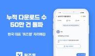 퀴즈톡, 누적 다운로드수 50만 건 돌파… 한국 대표 '퀴즈앱' 자리매김