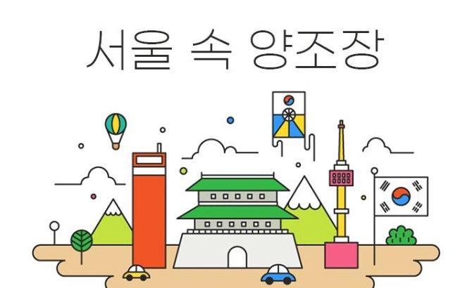 서울에서 양조장 찾기