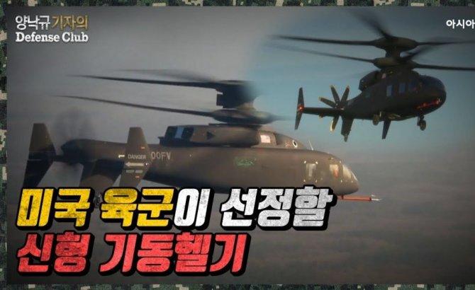 [양낙규의 Defense video]미육군이 선정할 최신예 기동헬기