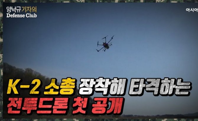 [양낙규의 Defence video]소총사격 3세대 드론 첫 공개
