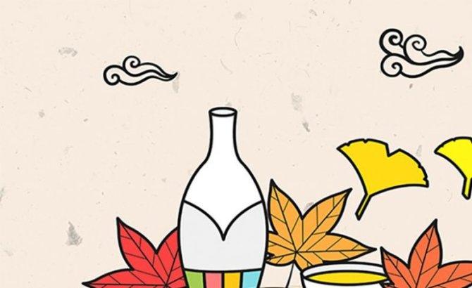 막걸리, 가을에 더 맛있다?