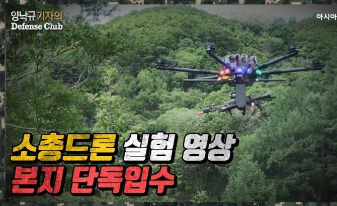 [양낙규의 Defence video]단독입수…소총드론 실험영상