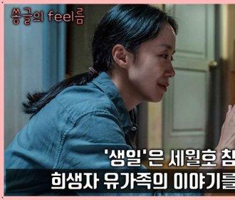 [쏭글의 Feel름]영화 '생일'의 진짜 이야기…기억의 공유와 치유, 그리고