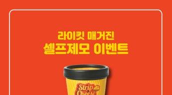 '라이킷 SNS 이벤트' 혼자서도 쉬운 왁싱 '웩시 스트립치즈 셀프 왁싱 키트'