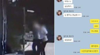 """""""성폭행"""" vs 카톡엔 """"여보"""""""