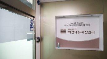 경찰, '대장동 주도' 성남개발도시공사 초대 사장 참고인 소환