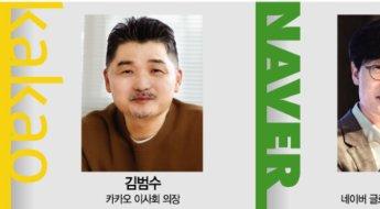 네이버 이해진·카카오 김범수, 오늘 국감장에 나란히 출석