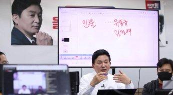 """원희룡 """"천재 이재명의 치명적 실수…요리 재료는 이제 나왔다"""""""