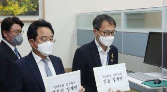 與 '고발사주 의혹' 관련 김웅·정점식 윤리위 제소