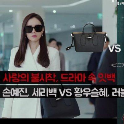 [드라마★패션]'사랑의 불시착' 손예진 X 황우슬혜, 극과 극 '잇백'