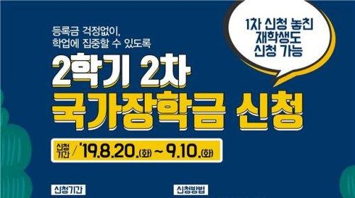 2학기 국가장학금 2차신청, 다음달 10일까지