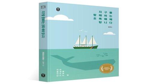 [신간안내] 지구를 항해하는 초록 배에 탑니다