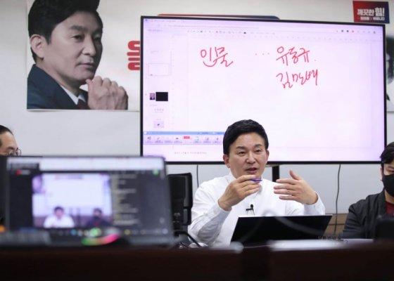 """원희룡 """"천재 이재명의 치명적 실수요리 재료는 이제 나왔다"""""""