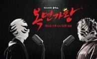 """""""'복면가왕·너목보' 이어 해외로 나갈 방송 포맷은?"""""""