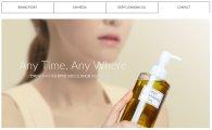 달라진 DHC코리아 홈페이지…국내 온·오프라인 판매처 정리