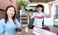 U+프로야구 앱, 야구 매거진·드라마 등 신규 콘텐츠 추가