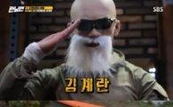 """'런닝맨' 김계란 등장, 김종국 이런 모습 처음이야…""""너무 팬이다"""""""