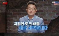 '이철희의 타짜' 故 박원순 출연 예정 방송분 편집…방송 당일 실종신고 접수