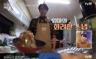 """'온앤오프' 성시경 """"맛있게 먹는 게 최고""""…직접 만든 중식 대접"""