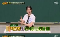 '아는형님' 선미, 박진영 곡 홍보차 사진 업로드…'여전한 친분'