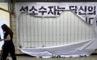"""""""성소수자는 당신 일상 속에 있다"""" 신촌역 광고 이틀 만에 훼손"""