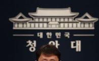 """文대통령 """"중부지방 집중호우, 인명피해 최소화 최우선"""""""