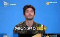 """'어서와' 파올로 """"알베르토와 이탈리아 대학 동문"""""""
