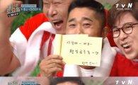 """'도레미마켓' 김동현, 화사 '마리아' 받쓰 원샷 주인공 """"평강공주님 사랑해"""""""