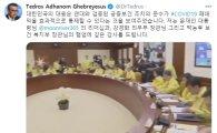 """WHO 사무총장, 한글로 """"팬데믹 효과적 통제 입증한 韓에 감사"""" 트윗"""