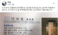 박훈 변호사, '룸살롱 술접대' 검사 실명·얼굴 공개