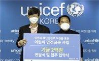 ㈜블루인더스, 유니세프코리아에 어린이 안전기금 2억 기부
