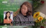 """윤여정 """"김고은, 싹싹하지 않아서 더 마음에 들어"""""""
